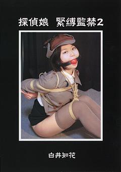 探偵娘 緊縛監禁2