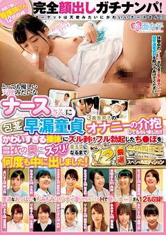 【素人動画】準ナースさんに包茎早漏童貞の介抱してもらいました!!