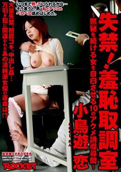 失禁!羞恥取調室 小鳥遊 恋~黙秘を続ける女を自白させる10のアクメ誘導尋問~