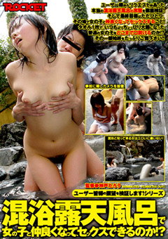 ユーザー皆様の願望を検証します!シリーズ 混浴露天風呂で女の子と仲良くなって、セックスできるのか!?