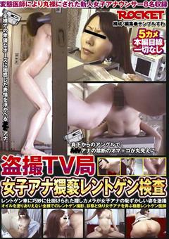 盗撮TV局 女子アナ猥褻レントゲン検査