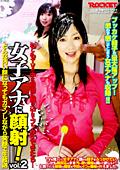 女子アナに顔射! vol.2