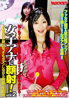 DUGA 女子アナに顔射! vol.2