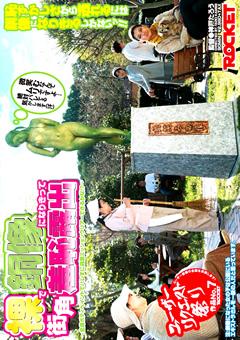 裸で銅像になりきって街角羞恥露出