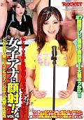 女子アナに顔射! vol.4