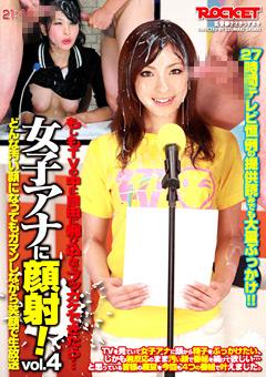 DUGA 女子アナに顔射! vol.4