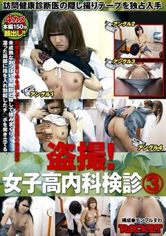 盗撮!女子校内科検診3 訪問健康診断医の隠し撮りテープを独占入手
