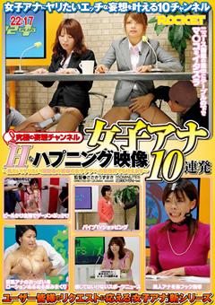究極の妄想チャンネル 女子アナHなハプニング映像10連発 ~見たい!ヤリたい!視聴者の皆様の女子アナへの妄想何でも叶えます~