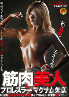 DUGA 筋肉美人プロレスラー マグナム朱美