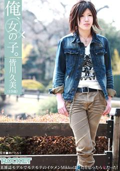 俺、女の子。皆川久美(19歳)某雑誌モデルでモテモテのイケメンMikkuは男だと思ったら女だった!