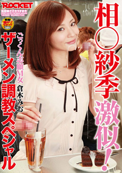 相○紗季激似!ごっくん志願M女 倉木みお ザーメン調教スペシャル