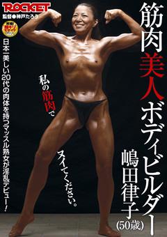 DUGA 筋肉美人ボディービルダー 嶋田律子