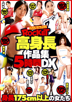 身長175cm以上の女たち ROCKET高身長作品集5時間DX