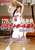 高身長バスケットボール選手 川島明日香