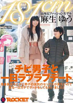 181cm高身長ファッションモデル麻生ゆう チビ男子と一日ラブラブデート