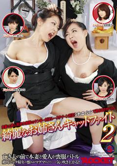 DUGA 綺麗なお姉さんキャットファイト2