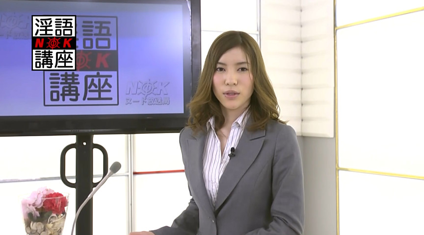 N○K(ヌード放送局)的語学番組 全裸淫語講座1