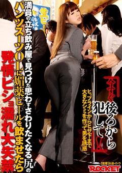 満員の立ち飲み屋で見つけた思わずさわりたくなる尻のパンツスーツOLに媚薬ビールを飲ませたら発情ビショ濡れ大失禁