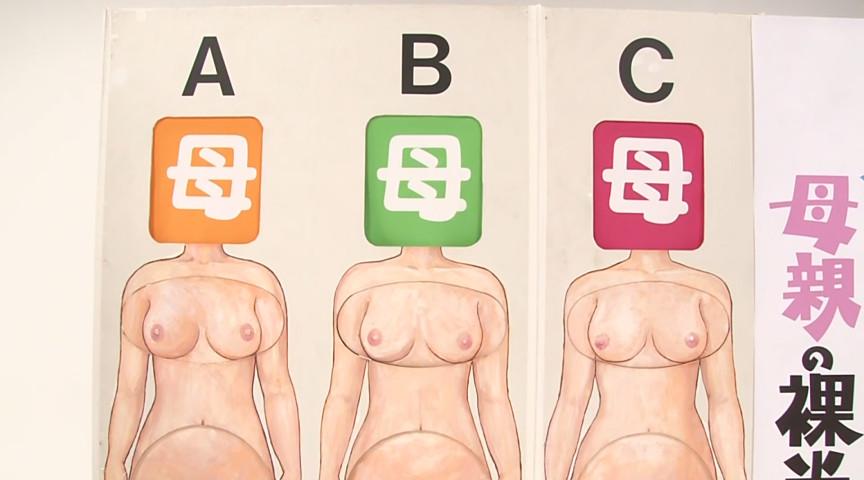 近親相姦 息子なら母親の裸当ててみて!親戚スペシャルのサンプル画像