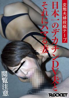 日本一のデカチンDV夫とそれにハマる妻