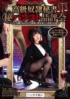 高級奴隷秘書(秘)パンスト品評会 パンスト美脚を品定めする無類の愛好家たちの貴族のお遊び