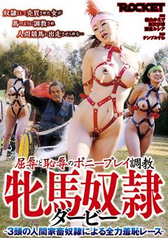 屈辱と恥辱のポニープレイ調教 牝馬奴隷ダービー ~3頭の人間家畜奴隷による全力羞恥レース~