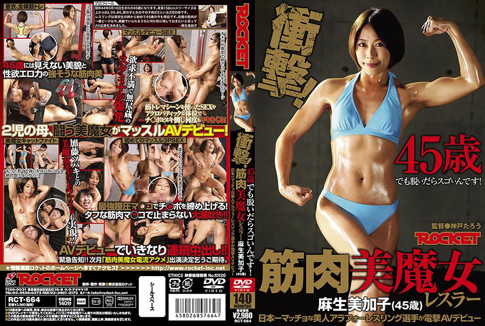 筋肉:筋肉美魔女レスラー 麻生美加子(45歳)