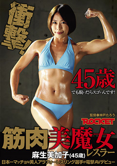 DUGA 筋肉美魔女レスラー 麻生美加子(45歳)