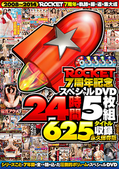 ROCKET7周年記念スペシャル 24時間625タイトル収録 永久保存版