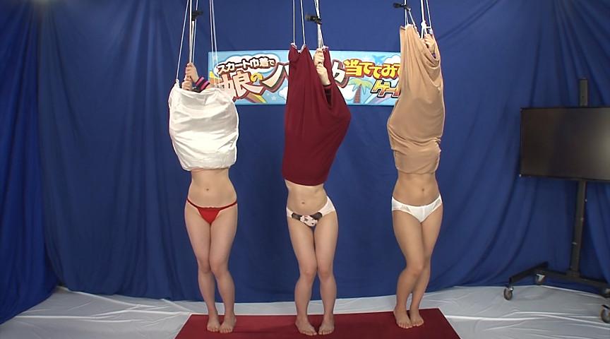 スカート巾着で娘の裸当ててみて!ゲーム3