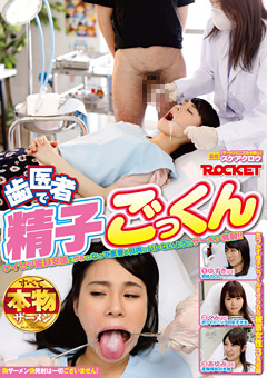 【ゆずき動画】歯医者で精子ごっくん-企画