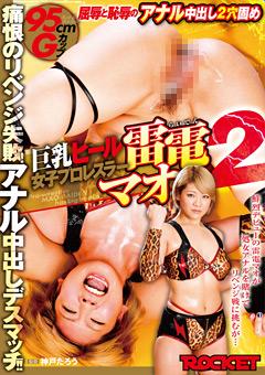 巨乳ヒール女子プロレスラー雷電マオ2