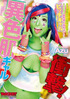 【azu動画】衝撃!異色肌ギャル-マニアック