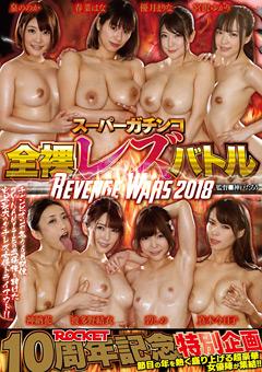 【神納花動画】スーパーガチンコ全裸レズビアンバトル-REVENGE-WARS2018-レズビアン