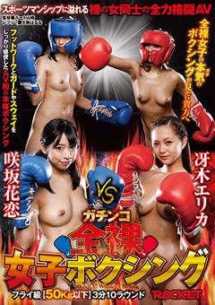 【咲坂花恋動画】ガチンコ全裸女子ボクシング-レズビアン