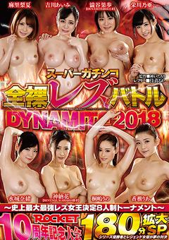 【麻里梨夏動画】スーパーガチンコ全裸レズビアンバトル-DYNAMITE2018-レズビアン