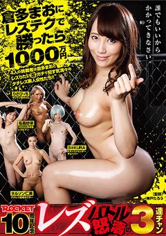 【倉多まお動画】倉多まおにレズビアンテクで勝ったら1000万円 -レズビアン