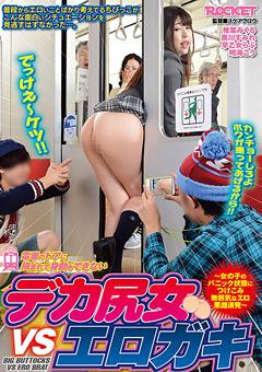 電車のドアに挟まれて身動きできないデカ尻女VSエロガキ
