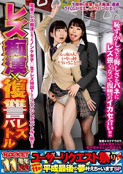 【原さくら動画】レズビアン痴漢×復讐レズビアンバトル -レズビアン