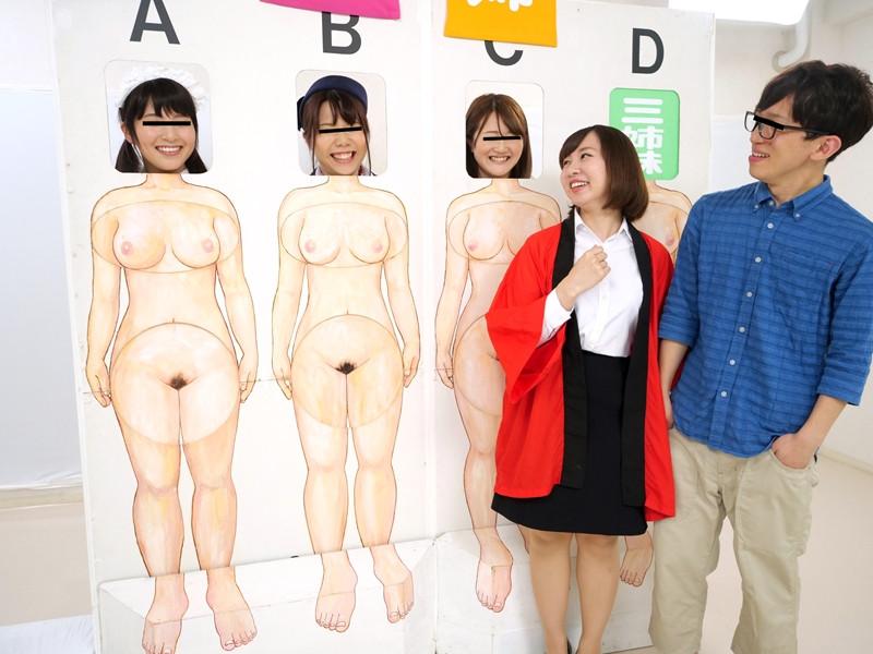 弟なら姉の裸当ててみて!巨乳三姉妹SPサムネイル01