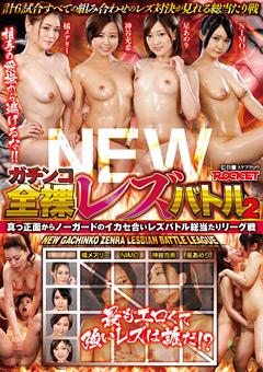 【橘メアリー動画】NEWガチンコ全裸レズビアンバトル2 -レズビアン
