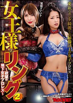 【永野つかさ動画】女王様のリング2~欲望の地下女子プロレズビアン~ -レズビアン