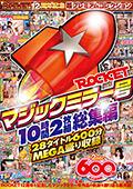 ROCKETマジックミラー号10時間2枚組総集編