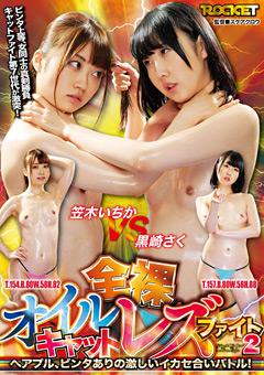 【笠木いちか動画】全裸オイルキャットレズビアンファイト2 -レズビアン