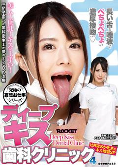 【辻井ほのか動画】ディープキス歯科クリニック4 -企画