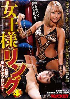 【椎木くるみ動画】女王様のリング4~欲望の地下女子プロレズビアン~ -レズビアン
