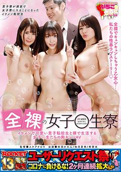全裸の女子○生寮