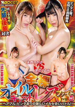 【永野つかさ動画】全裸オイルキャットレズビアンファイト5 -レズビアン