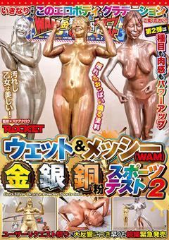 【小野こまり動画】ウェット&メッシー(WAM)金銀銅粉スポーツテスト2 -マニアック