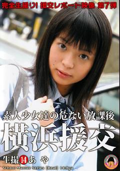 【和(loli)ロリ】[無修正](援交) 14歳 るなちゃん